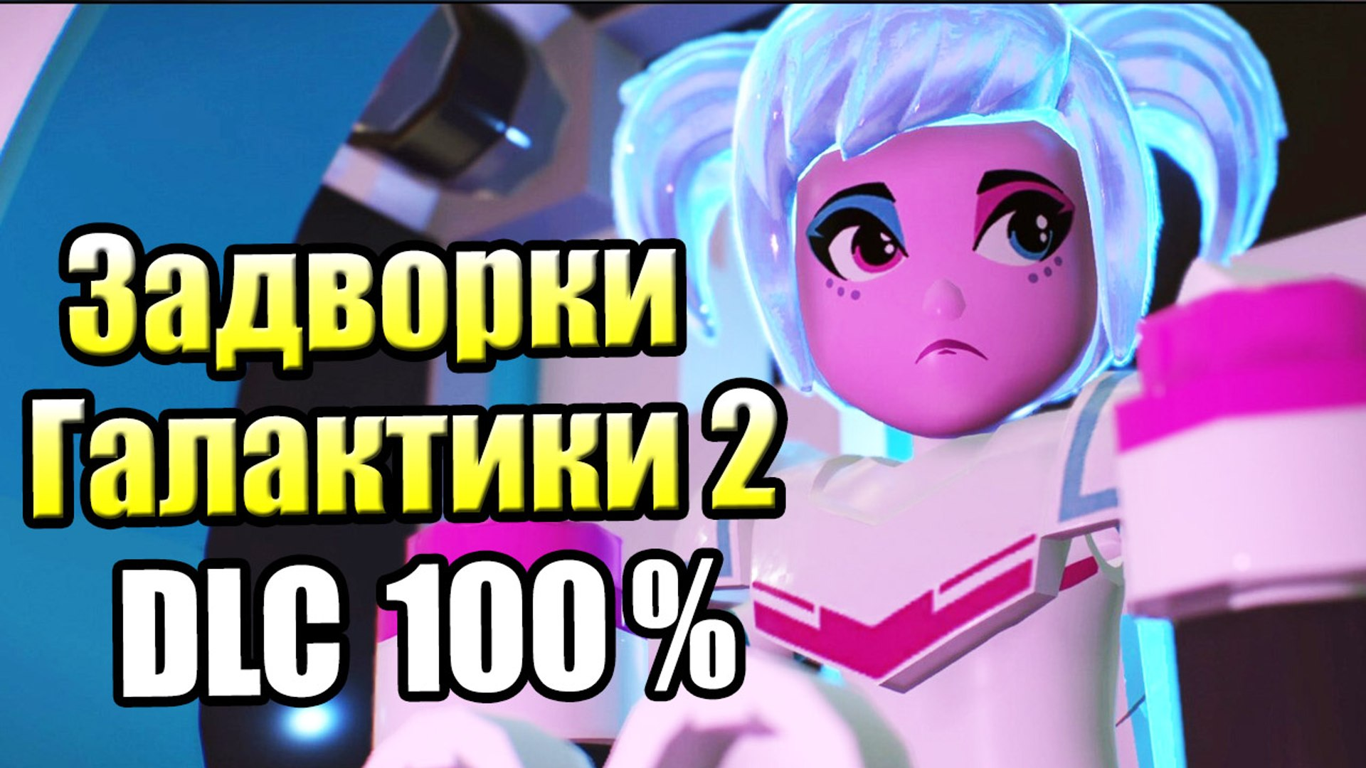 The LEGO Movie 2 Videogame - Задворки Галактики Королевский Дворец DLC на 100% прохождение #27 {PC}