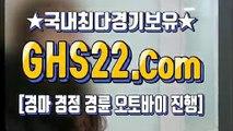 국내경마 ┩ (GHS 22. CoM) ▣ 국내경마