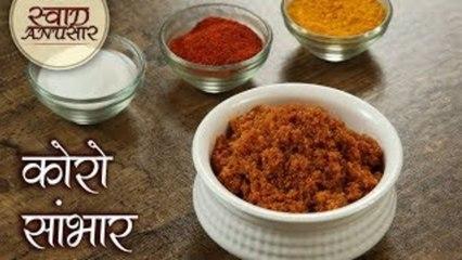 Koro Sambar Recipe - कोरो सांभार - Spicy Aachar Ka Masala - Gujarati Style Pickle Masala - Toral