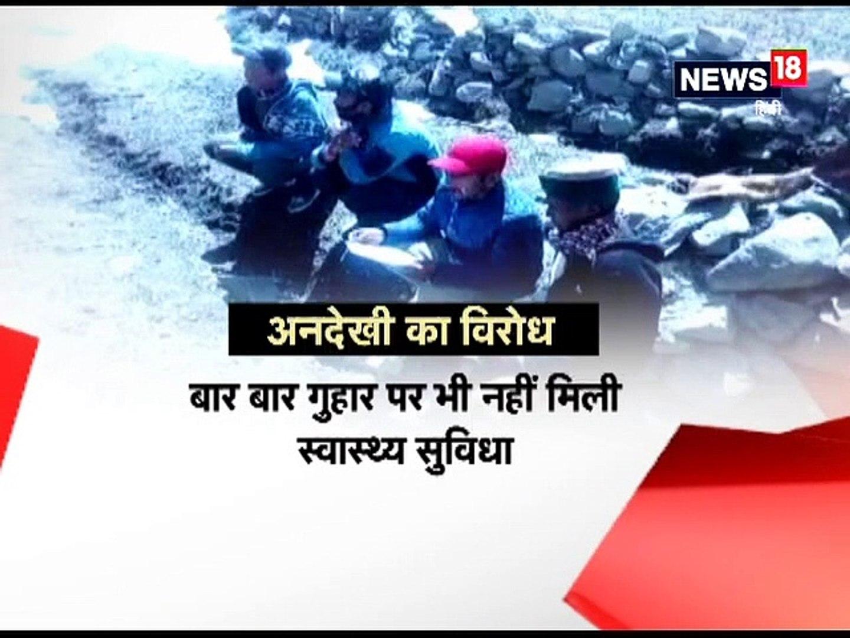 VIDEO: जानिए क्यों, भारत-चीन बॉर्डर पर बसे इस गांव के लोग करेंगे वोटिंग का बहिष्कार