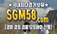 인터넷일본경마사이트 S G M 58 . 시오엠 ꆚ