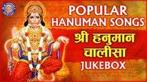 हनुमान चालीसा | Hanuman Chalisa, Hanuman Aarti | Hanuman Jayanti Special Jukebox
