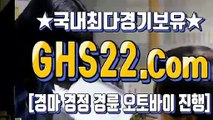 일본경마사이트주소 ♧ [GHS 22. 시오엠] ョ 인터넷금요경마