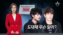 정준영·최종훈 집단성폭행 정황…2016년 대구서 무슨 일이