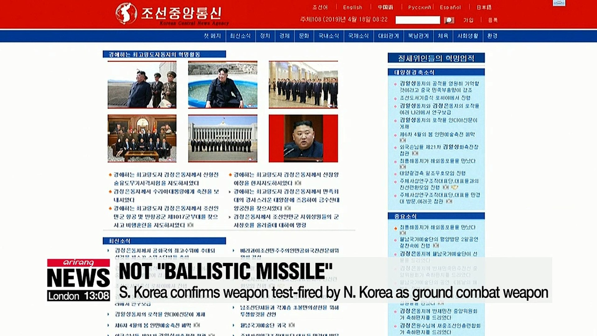 S. Korea confirms weapon test-fired by N. Korea as weapon of ground combat