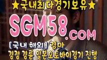 금요경마사이트 ◆ SGM58.CoM Щ