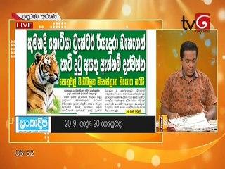 Derana Aruna 20-04-2019