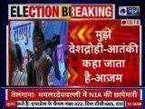 Azam Khan latest speech at Rampur Rally: आजम खान ने रामपुर की रैली में कहा- मुझे आतंकी कहा जाता है