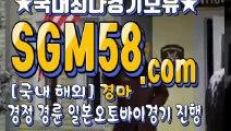 스크린경마사이트주소 ¥ 『SGM58.COM』 ♣ 경정사이트주소
