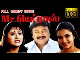 Mr Madras | Prabhu,Suganya, Goundamani | Tamil Comedy Movie HD