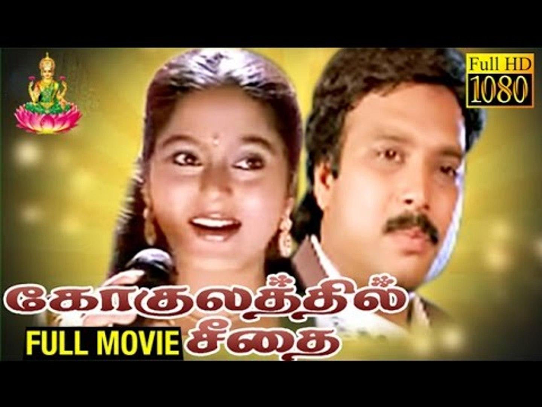 gokulathil seethai film songs