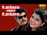 Unakka Ellam Unakka | karthik, Rambha, Goundamani | Superhit Comedy Movie Hd