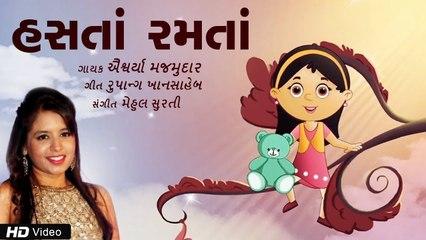 હસતાં રમતાં | Aishwarya Majmudar | Gujarati Balgeet | Rupang Khansaheb | Mehul Surti | Children Song