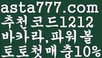 【카지노알본사】[[✔첫충,매충10%✔]]⛔와이즈토토【asta777.com 추천인1212】와이즈토토⛔【카지노알본사】[[✔첫충,매충10%✔]]