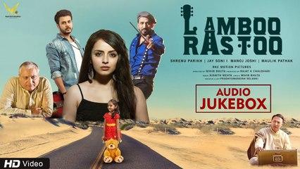 Lamboo Rastoo   Full Songs Audio Jukebox   Bhumik Shah, Mirande Shah   Nishith Mehta