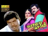 Nalaya Seithi | Prabhu, Kushboo, Goundamani | Superhit Tamil MOvie HD