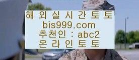 포커노하우  か  COD토토     〔  instagram.com/jasjinju 〕  COD토토   해외토토   라이브토토  か  포커노하우