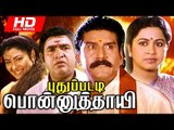 Puthupatti Ponnuthaye   Neppolian,Vijayakumar,Radhika   Superhit Tamil Movie HD