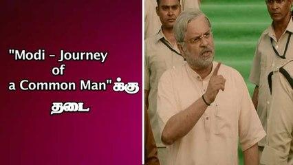 """Modi-Journey of a Common Man""க்கு தடை"