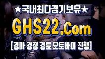 일본경마사이트주소 ∮ [GHS22 . COM] Ο 경정사이트주소