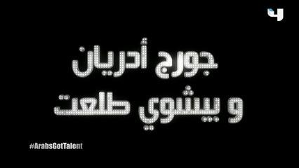 #ArabsGotTalent - جورج أدريان وبيشوي طلعت يشركان اللجنة بعرض مبهر لتخاطر الأفكار