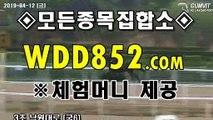 스크린경마사이트法 WDD852 .COM