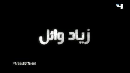 "#ArabsGotTalent - زياد وائل يطرب الحضور بأدائه أغنية ""يا بهية"" مع الفرقة الموسيقية"