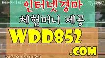 인터넷경마‡ W D D 8 5 2.CΦ Μ