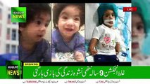 9 Years Old Nishwa passes away - Wrong injection case | Nishwa passes away
