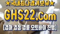 홍콩경마 ♤ (GHS22 . COM) ▣ 한국경마