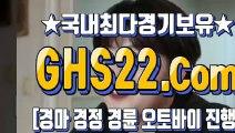 일본경마사이트주소 ◎ (GHS22 쩜 컴) ♧ 한국경마사이트