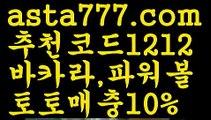 【우리카지노】{{✴첫충,매충10%✴}}⛺파워바카라【asta777.com 추천인1212】파워바카라⛺【우리카지노】{{✴첫충,매충10%✴}}