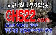일본경마 GHS22 . Com ꉔ 스크린경마 일본경마 GHS22 . Com ꉔ 스크린경마 일본경마 GHS22 . Com ꉔ 스크린경마