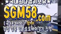 스크린경마사이트주소 ◆ ∋ SGM58 . COM ∋ ♧ 일본경마사이트
