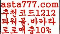 【카지노알본사】[[✔첫충,매충10%✔]]파워볼분포도【asta777.com 추천인1212】파워볼분포도【카지노알본사】[[✔첫충,매충10%✔]]