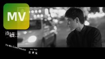 張與辰 Vic Teo《 待續 To Be Continued 》Official MV 【HD】