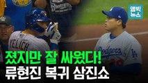 [엠빅뉴스] 시즌 첫 패전했지만 호투..'류현진 복귀전'