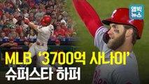 [엠빅뉴스] MLB의 역대급 '3700억' 대박 FA 계약을 기록한 하퍼의 이적 스토리