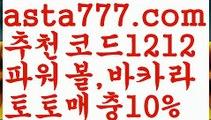 【안전한 사설놀이터】【❎첫충,매충10%❎】카지노알본사【asta777.com 추천인1212】카지노알본사【안전한 사설놀이터】【❎첫충,매충10%❎】