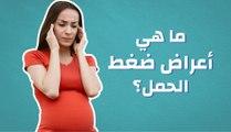 ما هي أعراض ضغط الحمل؟