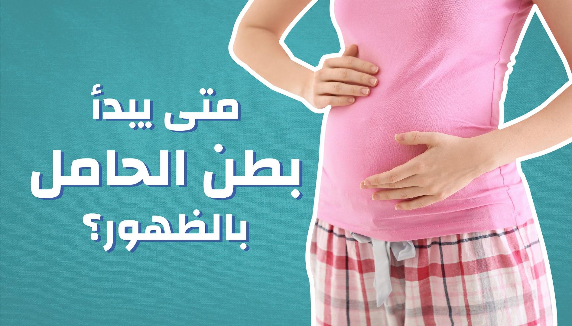 متى يبدأ بطن الحامل بالظهور فيديو Dailymotion