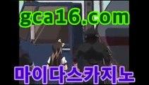 카지노사이트ބބ G C A 16。COM ބބ카지노바카라주소 - 마이다스카지노 -바카라사이트 우리카지노 온라인바카라 카지노사이트 마이다스카지노 인터넷카지노 카지노사이트추천 카지노사이트ބބ G C A 16。COM ބބ카지노바카라주소 -