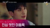 [진심이 닿다] 본격 밀폐 로맨스 펼치는 연고커플(유인나♥이동욱)