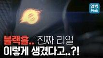 [엠빅뉴스] '블랙홀 첫 관측'이 왜 중요한 걸까요? (3분 정리!)