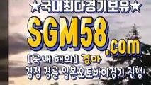 마카오경마 ▷ 「SGM 58. CoM」 ♤ 토요경마사이트
