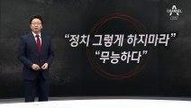 [4월 22일 클로징멘트] 여야 대표의 '민망한 말싸움'