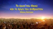 Ομιλία του Θεού «Το έργο του Θεού και το έργο του ανθρώπου» Δεύτερο Μέρος