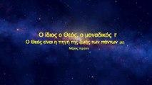 «Ο ίδιος ο Θεός, ο Μοναδικός (Ι') Ο Θεός είναι η πηγή της ζωής για τα πάντα (Δ')» Μέρος πρώτο