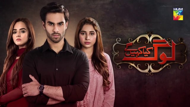 Log Kia Kahengay Epi 56 HUM TV Drama 22 April 2019
