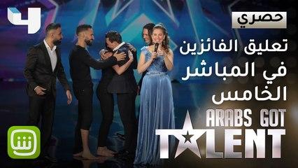 #ArabsGotTalent - تعليق الفائزين بعد إعلان النتائج في العرض المباشر الخامس